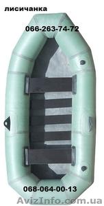 Купити якісний надувний човен гумовий або надувний човен ПВХ недорого - Изображение #1, Объявление #1107358