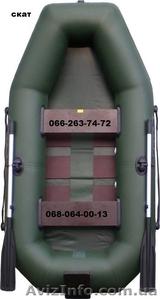 Купити якісний надувний човен гумовий або надувний човен ПВХ недорого - Изображение #2, Объявление #1107358