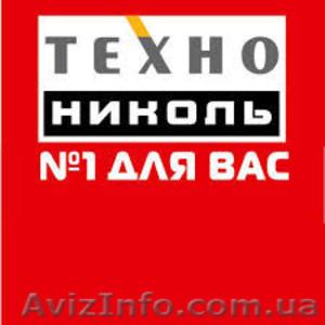 Технониколь Ужгород,Н - Изображение #1, Объявление #1282212