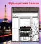 реставрация балкона, встроенные шкафы, тумбы.