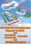 Залізничні квитки та авіа з автобусними