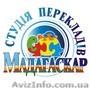 Студия переводов Мадагаскар