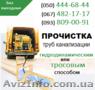 Прочищення каналізації Ужгород. Чистка труб,  прочищення каналізації в Ужгороді