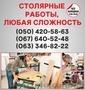 Столярні роботи Ужгород,  столярна майстерня в Ужгороді