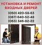 Металеві вхідні двері Ужгород,  вхідні двері купити,  установка в Ужгороді.