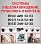 Камери відеоспостереження в Ужгороді,  встановлення камер Ужгород