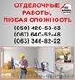 Оздоблювальні роботи в Ужгороді,  оздоблення квартир Ужгород