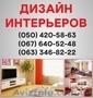 Дизайн інтер'єру Ужгород,  дизайн квартир в Ужгороді,  дизайн будинку