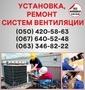 Вентиляція в Ужгороді. Монтаж вентиляції