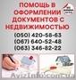 Узаконення земельних ділянок в Ужгороді,  оформлення документації з нерухомістю