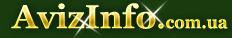 Авторизация,Бесплатные объявления продам,куплю,сдам,сниму,работа в Ужгороде на AvizInfo.com.ua Ужгород